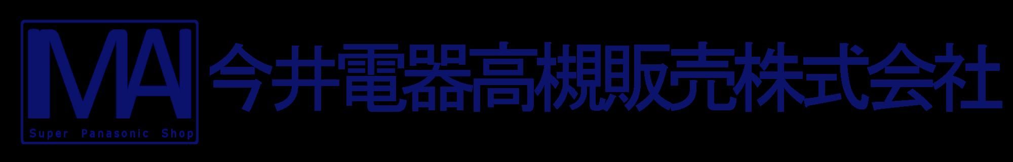 今井電器高槻販売株式会社